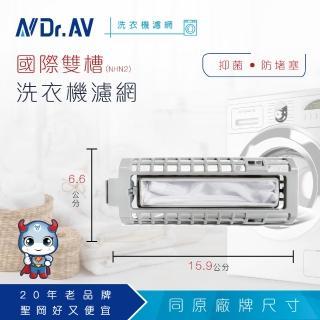 【Dr.AV】NP-003 國際雙槽洗衣機專用濾網(超值四入組)