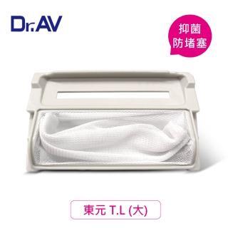 【Dr.AV】NP-005 東元 T.L 洗衣機專用濾網(超值兩入組)