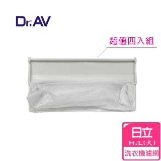 【Dr.AV】NP-008 日立 H.L洗衣機專用濾網(超值四入組)