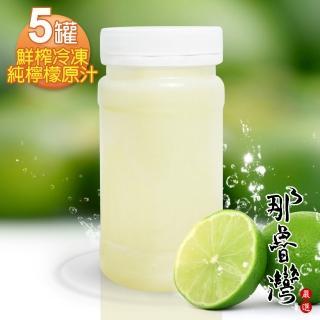 【那魯灣】鮮榨冷凍純檸檬原汁5瓶(230g/瓶)
