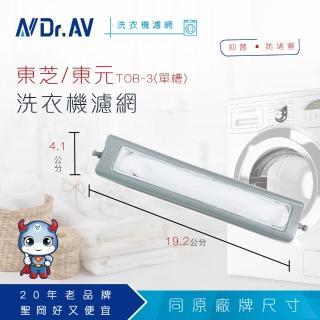 【Dr.AV】NP-012 東芝/東元 TOB-3 洗衣機專用濾網(超值四入組)