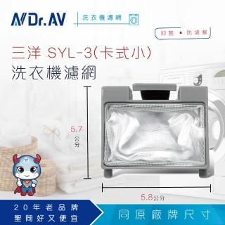 【Dr.AV】NP-013 三洋 SYL-3 洗衣機專用濾網(超值四入組)
