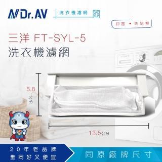 【Dr.AV】NP-014 三洋 洗衣機專用濾網(超值四入組)