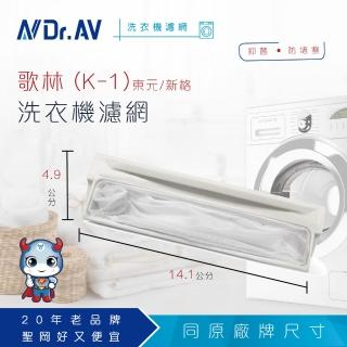 【Dr.AV】NP-015 歌林 東元 新格洗衣機專用濾網(超值兩入組)