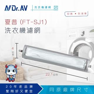 【Dr.AV】NP-016 夏普 洗衣機專用濾網(超值四入組)