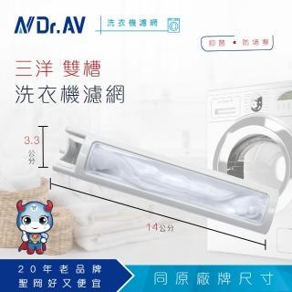 【Dr.AV】NP-017 三洋雙槽 洗衣機專用濾網(超值兩入組)