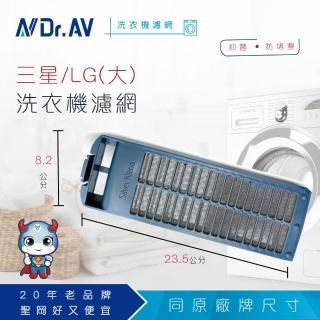 【Dr.AV】NP-018 三星/LG 洗衣機專用濾網(超值四入組)