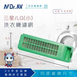 【Dr.AV】NP-019 三星/LG 洗衣機專用濾網(超值兩入組)