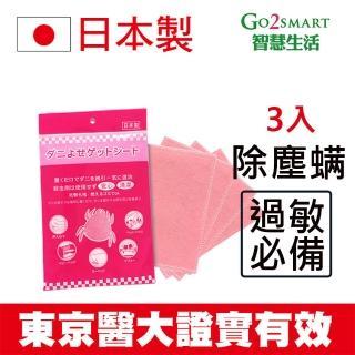 【go2smart智慧生活】日本新科技 經實證可有效殺死塵蹣!日本製 KO塵蹣誘捕貼(防蹣墊 除塵蹣 抗過敏)