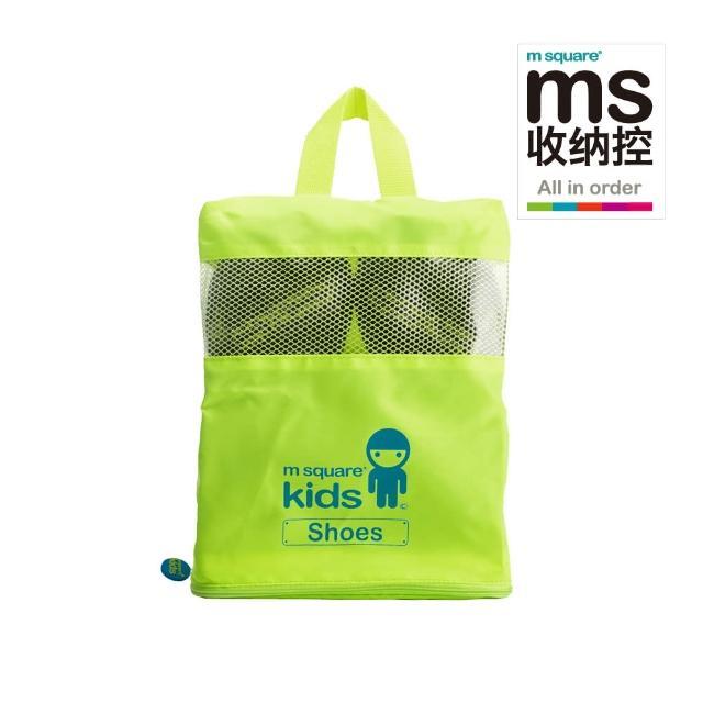 【M Square】kids 兒童鞋袋