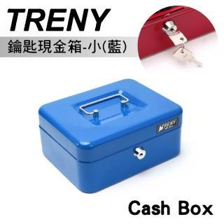 【TRENY】鑰匙現金箱-20-藍(TS0030)