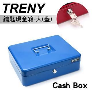 【TRENY】鑰匙現金箱-30-藍(TS0010)