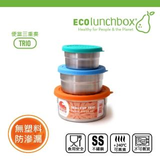 【美國ECOlunchbox】便當三重奏(Seal Cup Trio)