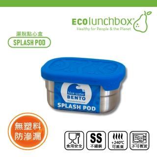 【美國ECOlunchbox】灑脫點心盒(Splash Pod)