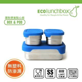 【美國ECOlunchbox】灑脫便當點心組(便當盒*1+點心盒*2)