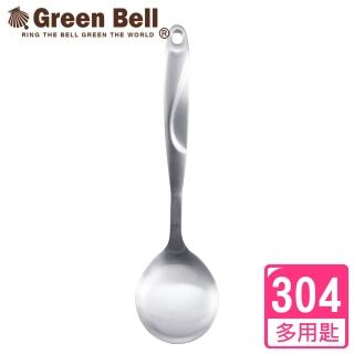 【GREEN BELL綠貝】Silvery304不鏽鋼多用湯匙/飯匙/菜匙