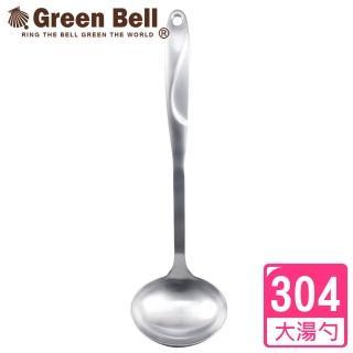 【GREEN BELL綠貝】Silvery304不鏽鋼大湯勺/長柄勺/火鍋杓