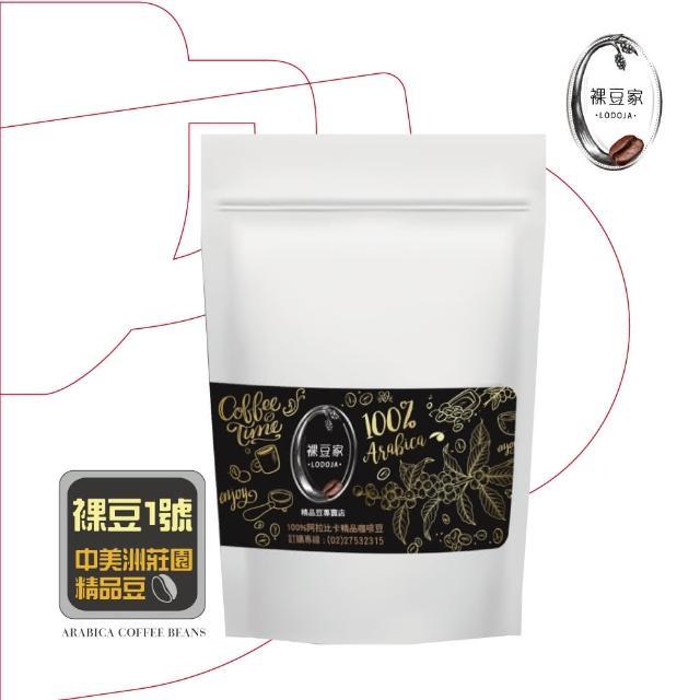 【LODOJA裸豆家】裸豆風味精品咖啡豆(1磅/454g)