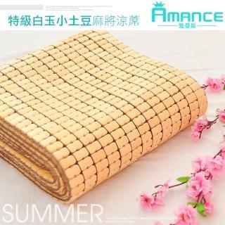 【雅曼斯Amance】特級白玉麻將竹蓆涼蓆(加大6尺)