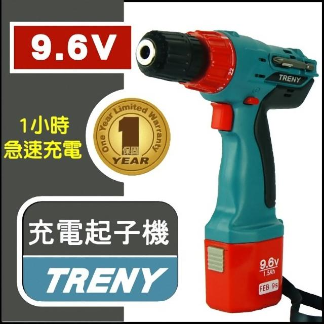 【Treny】《9.6V》充電式電鑽起子機組.(4110)