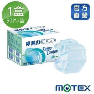 【MOTEX 摩戴舒】鑽石型口罩 大包裝 50片(醫用口罩)