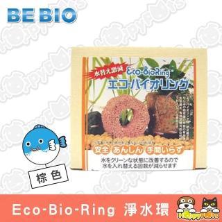 【日本BE BIO】Eco-Bio-Ring 淨水環(棕色)