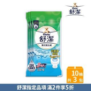 【舒潔】濕式衛生紙 10抽x3包/組