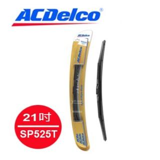 【ACDelco】雙效能竹節雨刷-21吋(雨刷)