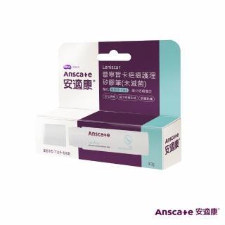【安適康AnsCare】蕾寧皙卡疤痕護理矽膠筆/除疤筆(4g)  安適康