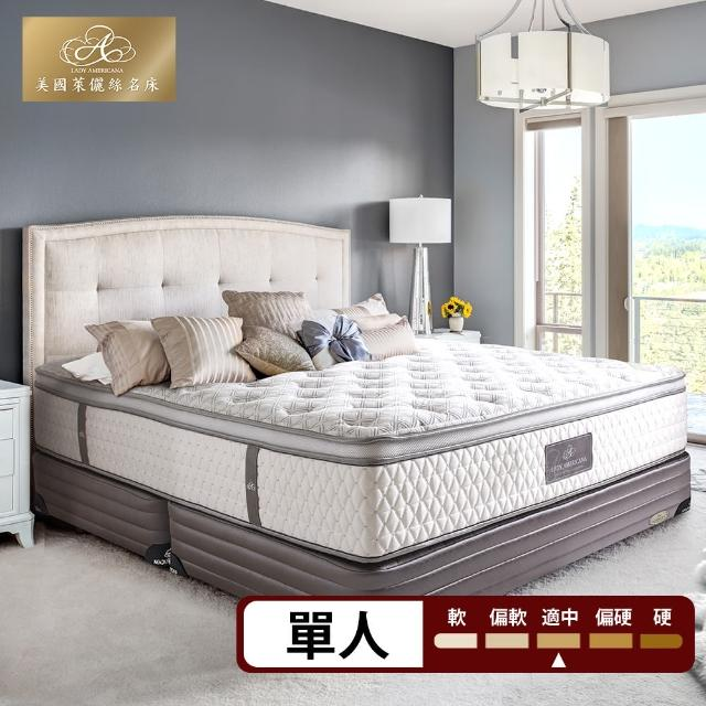 【Lady Americana】萊儷絲喬伊絲 乳膠獨立筒床墊-單人3尺(送緹花枕1入)