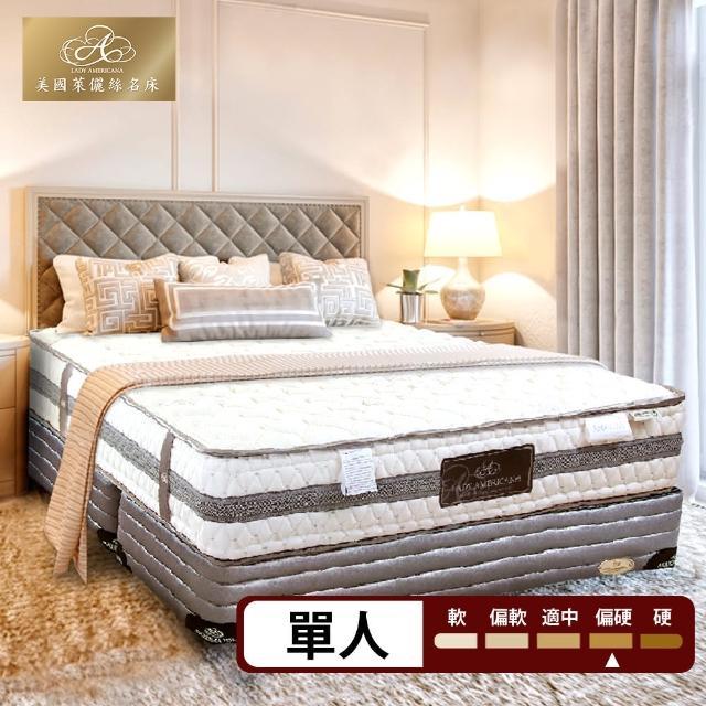 【Lady Americana】萊儷絲凱洛琳 獨立筒床墊-單人