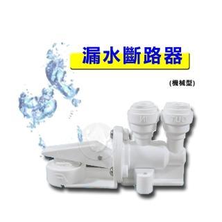【機械式】漏水斷路器