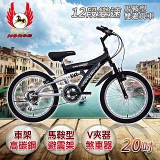 【飛馬】20吋12段變速馬鞍型雙避震車- 黑/銀