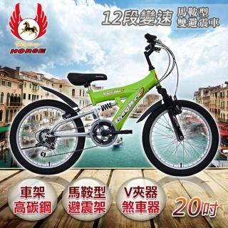 【飛馬】20吋12段變速馬鞍型雙避震車- 綠/銀