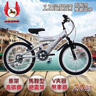 【飛馬】20吋12段變速馬鞍型雙避震車- 銀