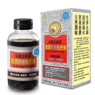 【京都念慈菴】清潤無糖枇杷膏198g瓶裝