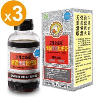 【京都念慈菴】清潤無糖枇杷膏198g瓶裝(3瓶組)