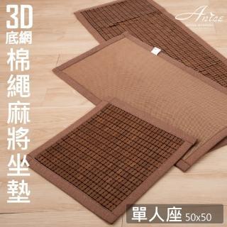 【A-nice】棉繩碳化麻將竹涼蓆單人座墊(一入/50x50cm)