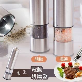 【蒂芙】電動胡椒研磨器(KK-001)