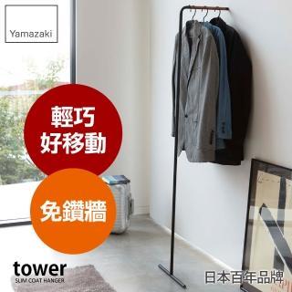 【YAMAZAKI】tower極簡風格掛衣桿(黑)
