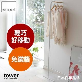【YAMAZAKI】tower極簡風格掛衣桿(白)