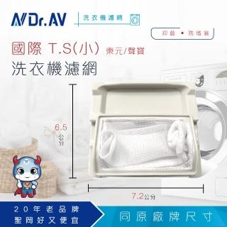 【Dr.AV】NP-006 國際T.S 東元 聲寶 洗衣機專用濾網(小)