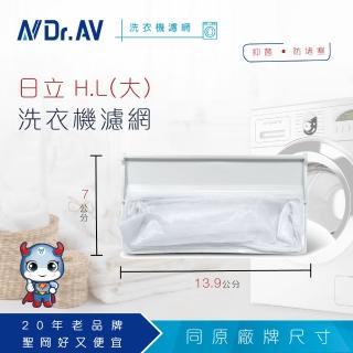 【Dr.AV】NP-008 日立 H.L洗衣機專用濾網(大)