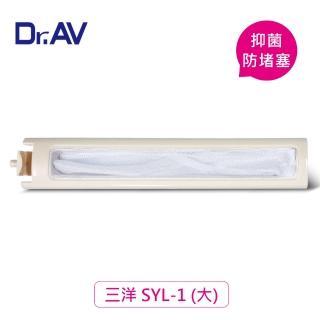 【Dr.AV】NP-009 三洋 SYL-1 洗衣機專用濾網(大)