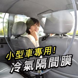 【Carlife】《冷氣隔間膜-小型車用》(↓今夏最IN省油利器↓油省到爆-汽車冷氣隔間膜!省油15%↓)
