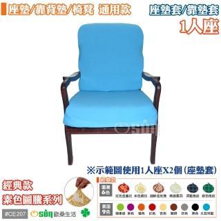 【Osun】防蹣彈性沙發座墊/靠墊套(多色可選1人座CE207)