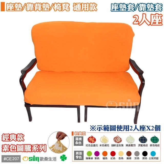 【Osun】防蹣彈性沙發座墊-靠墊套(多色可選2人座CE207)