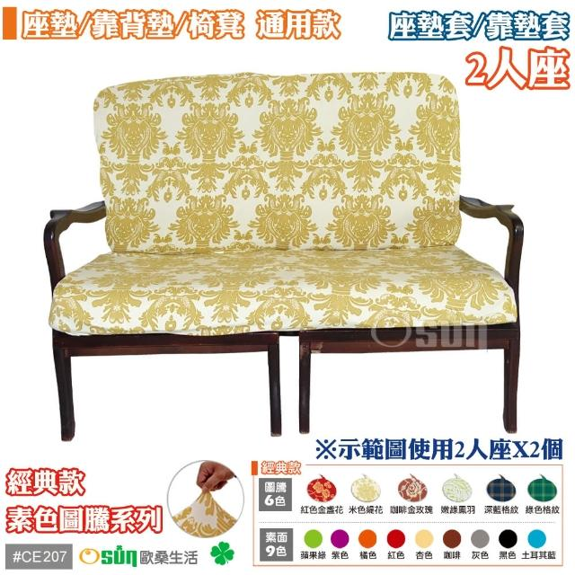 【Osun】防蹣彈性沙發座墊-靠墊套(2入 多色可選2人座CE207)