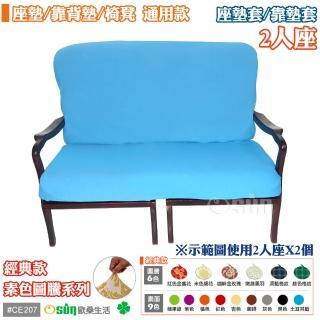 【Osun】防蹣彈性沙發座墊/靠墊套(多色可選2人座CE207)