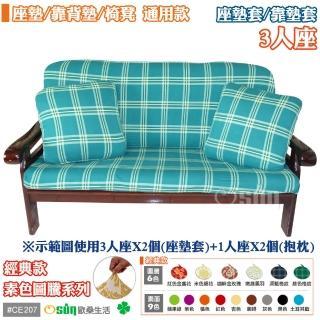 【Osun】防蹣彈性沙發座墊/靠墊套(多色可選3人座CE207)